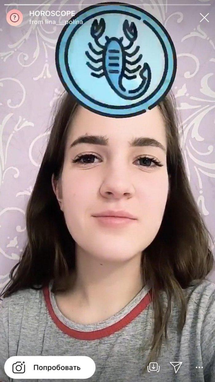 маска знаки зодиака в инстаграме