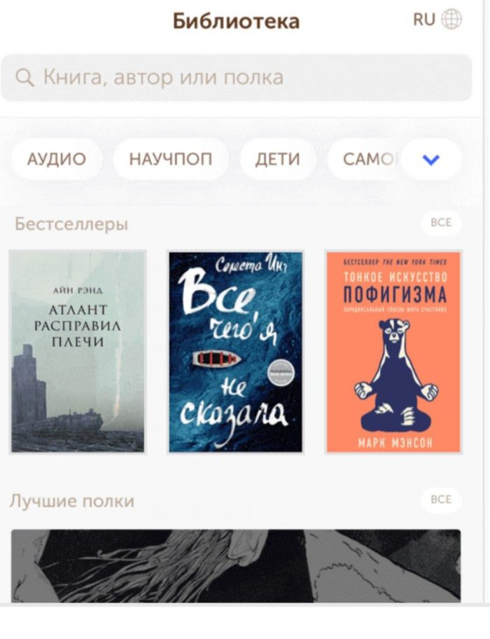 Электронная библиотека Bookmate