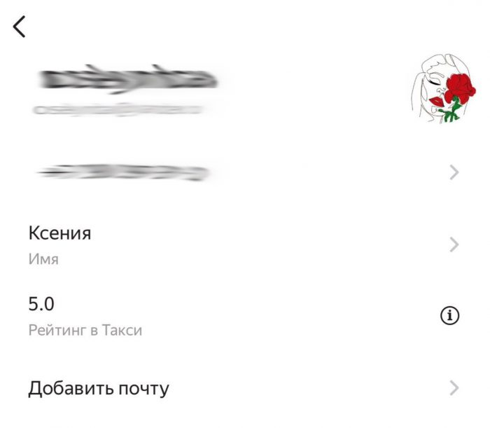 Какую оценку поставили водители Яндекс Такси
