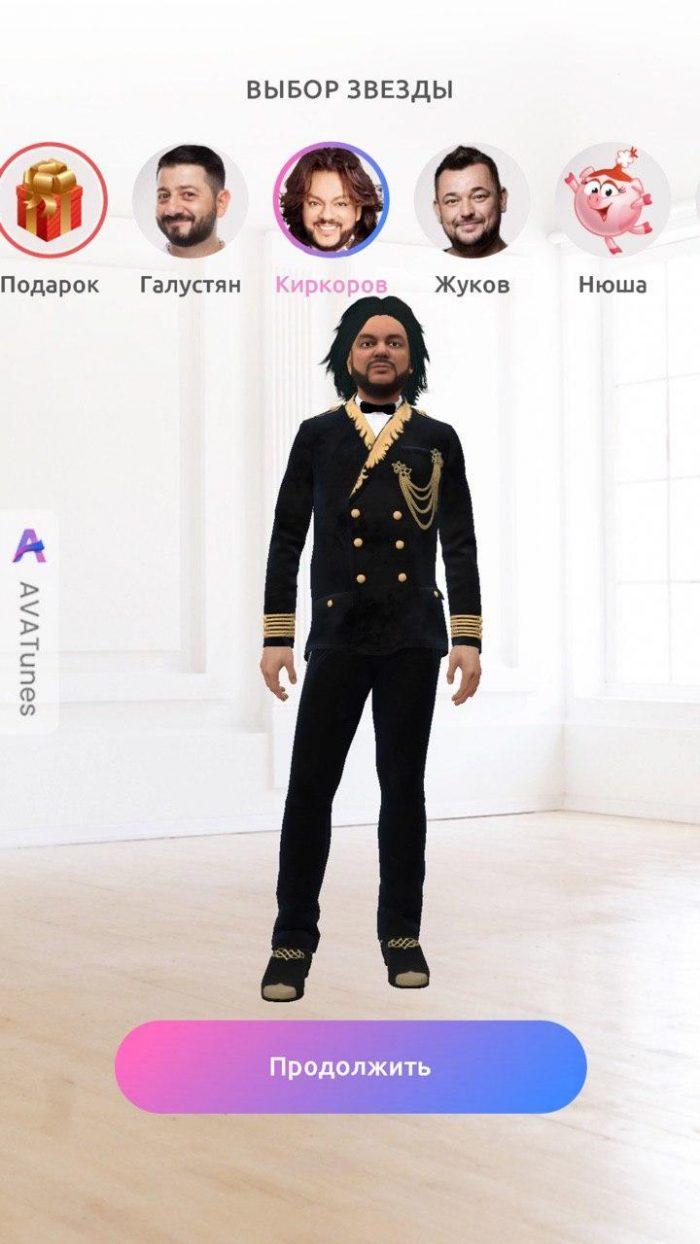 Маска с Киркоровым в инстаграме