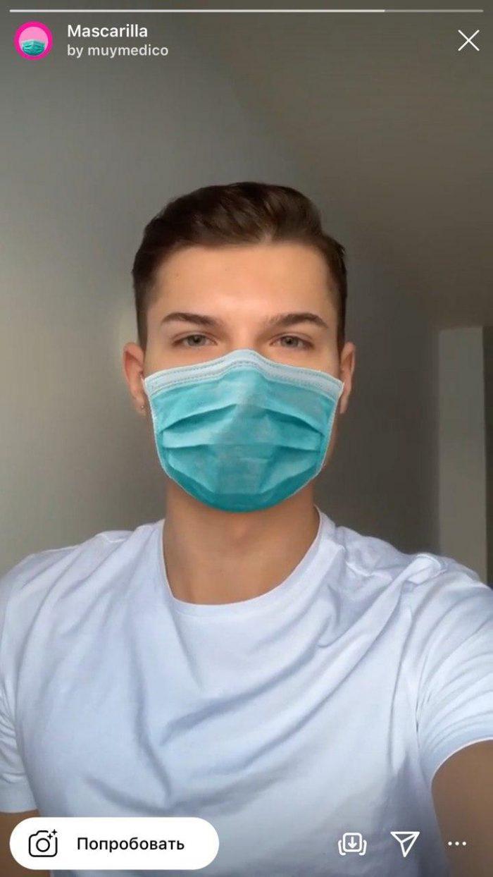 Маска с медицинской маской в инстаграме