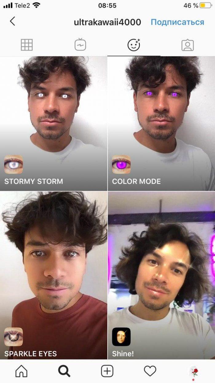 Маска с разноцветными глазами в инстаграме