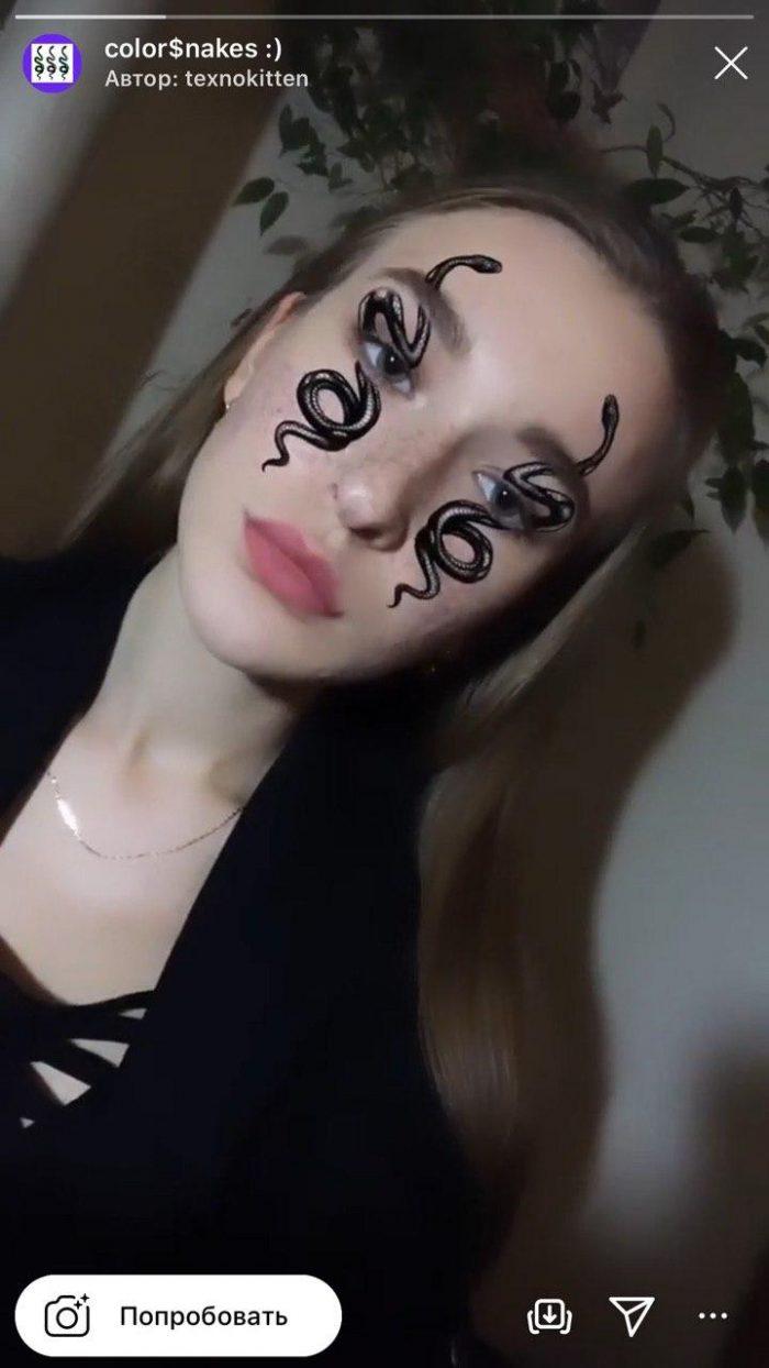 Фильтры со змеями на лице в инстаграме