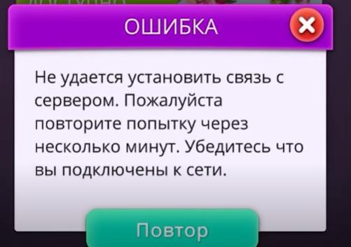 клуб романтики ошибка не удается установить связь с сервером пожалуйста повторите попытку