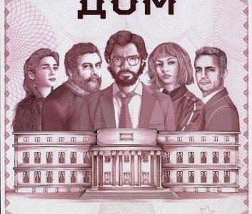Актеры сериала Бумажный дом в инстаграме