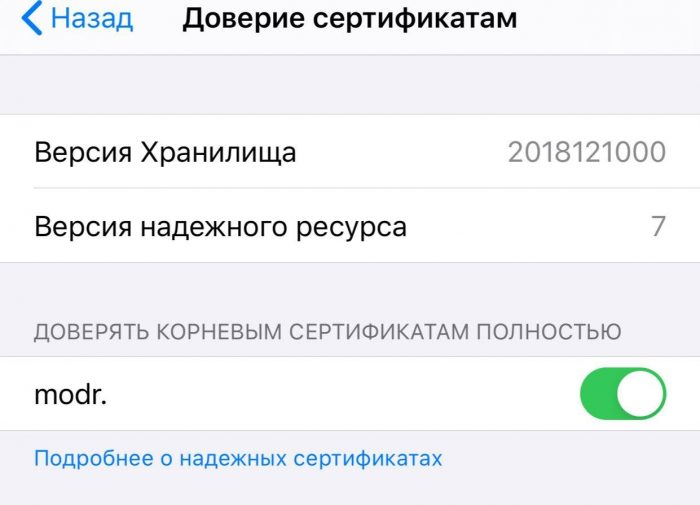 Как настроить мод modr Клуб Романтики на айфон и андроид