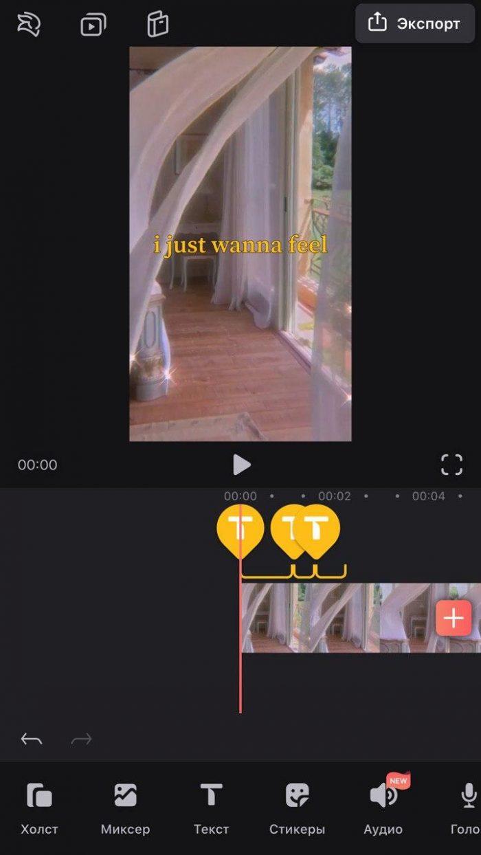 Как сделать желтый текст на видео как в ТикТоке