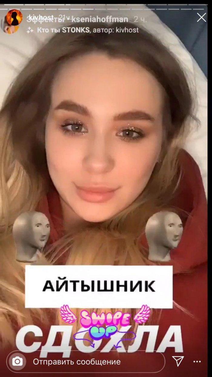 Маска Кто ты из STONKS в инстаграме