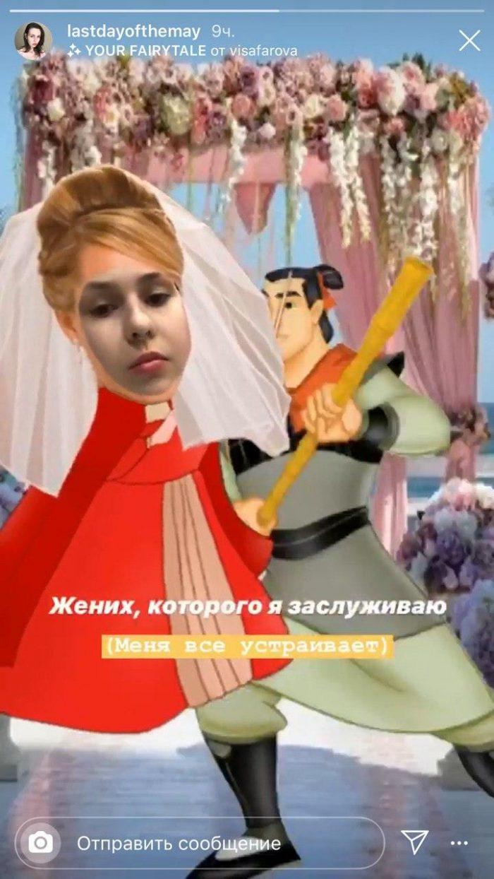 Маска с Принцессой и Принцем в инстаграме