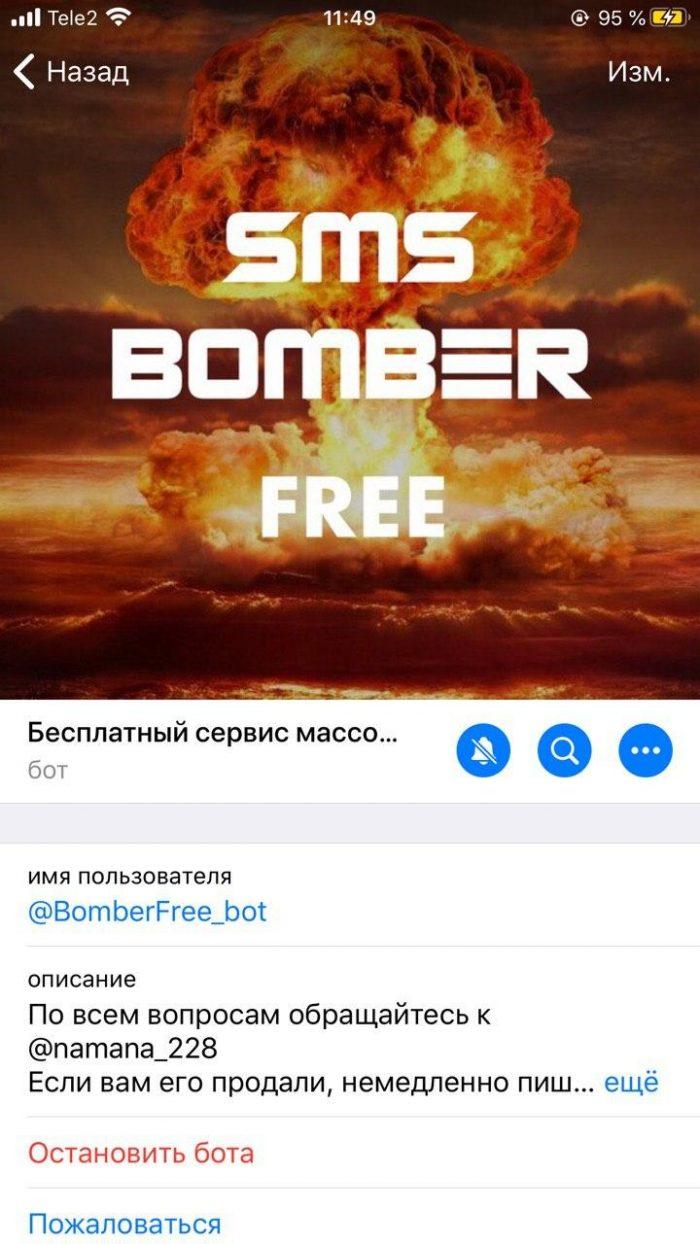 Спам-бот в Телеграме