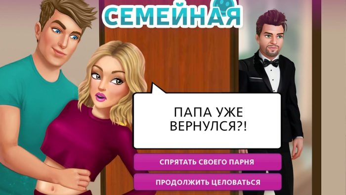 My Story: Интерактивные игры