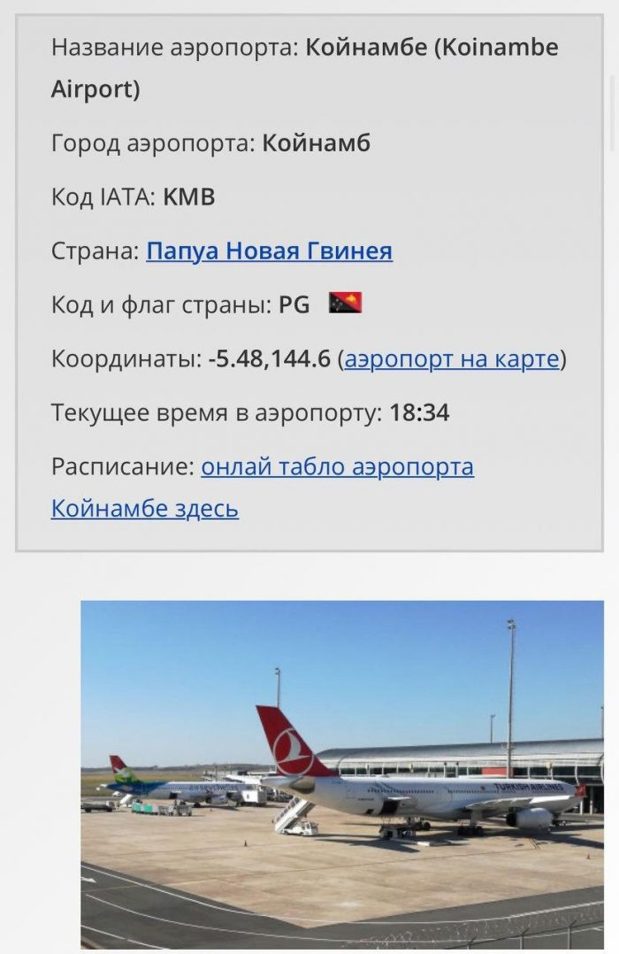 аэропорт койнамбе kmb папуа новая гвинея