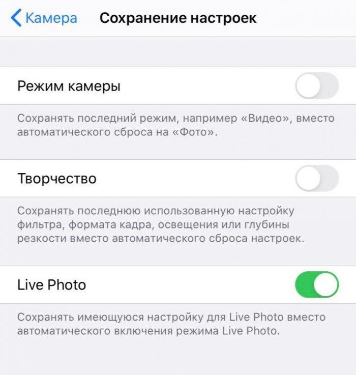 Как отключить Лайв Фото на Айфоне, когда включаешь камеру