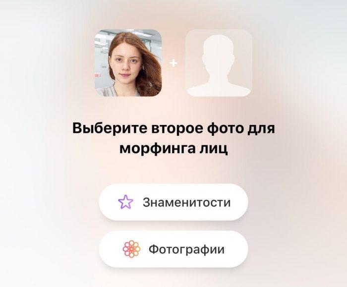 Как соединить два фото и получить одно лицо