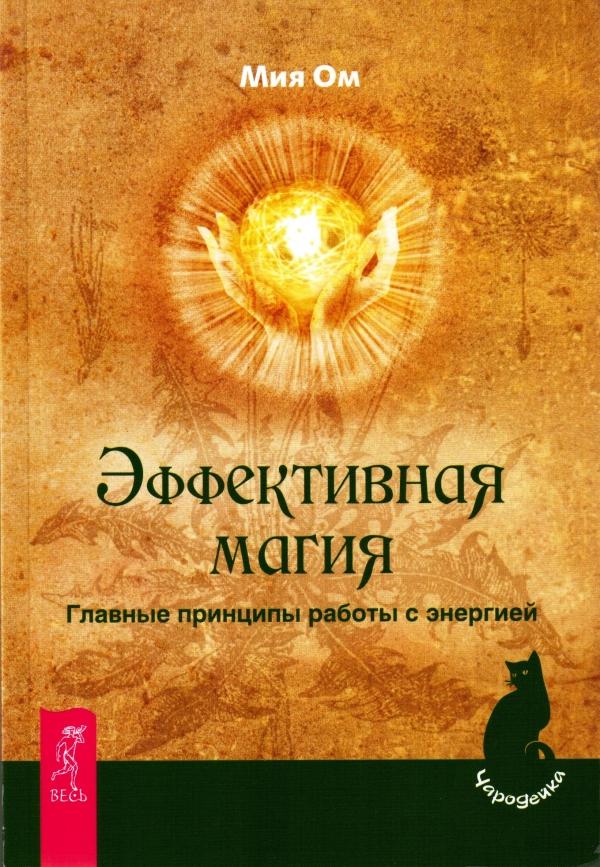 Книги для ведьм