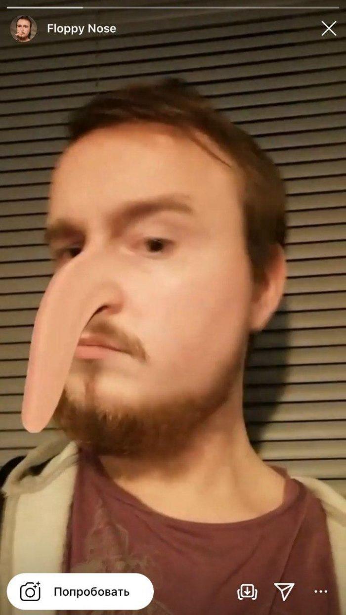 Маска с длинным носом в инстаграме