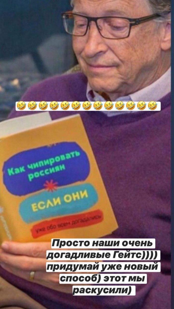 мемы картинки про чипирование