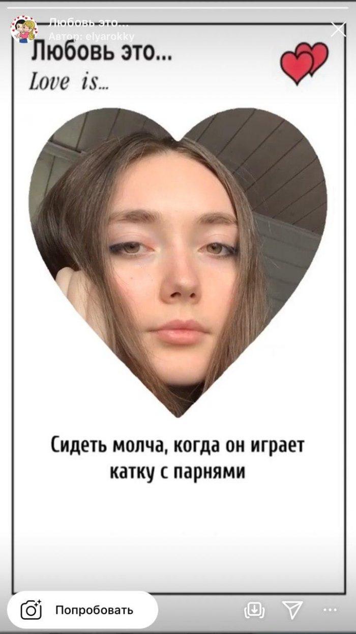 Маска в инстаграме Love is