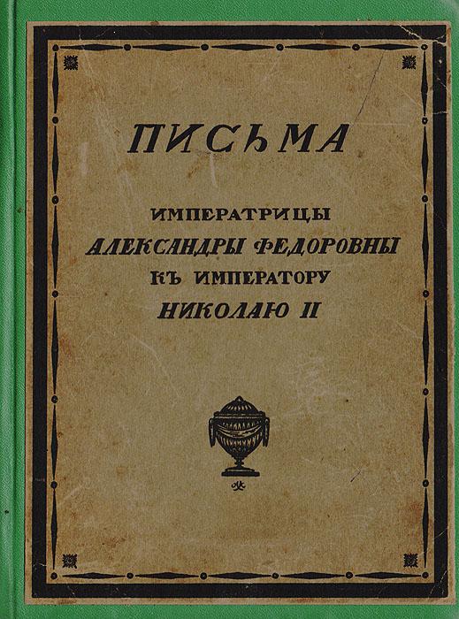 Письма императрицы Александры Федоровны к императору Николаю 2
