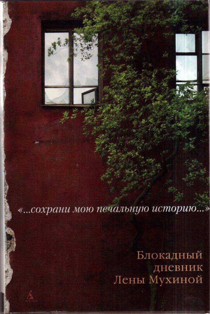 Дневник Лены Мухиной книга