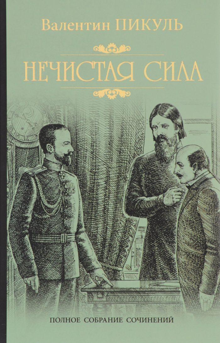 Необычные книги про Санкт-Петербург