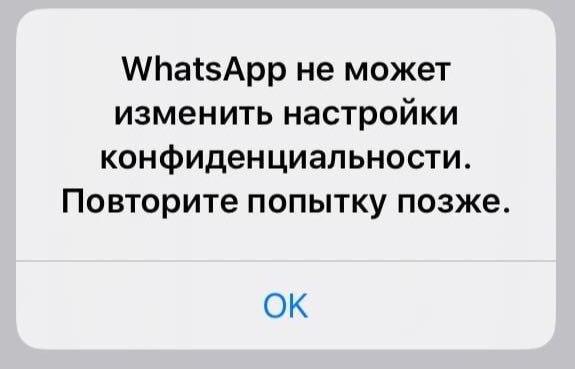 Ошибка: WhatsApp не может изменить настройки конфиденциальности