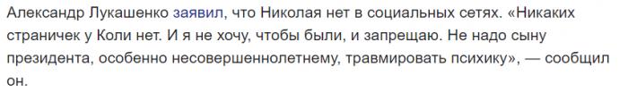 Коля Лукошенко в инстаграме
