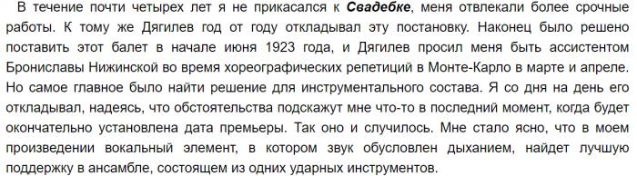 Игорь Стравинский хроника моей жизни