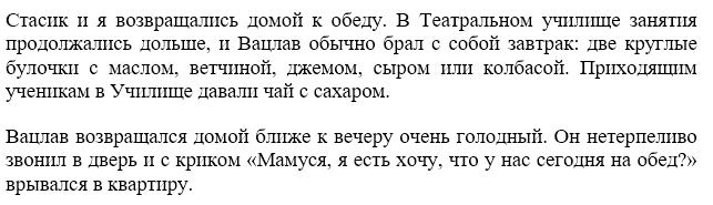 бронислава нижинская ранние воспоминания