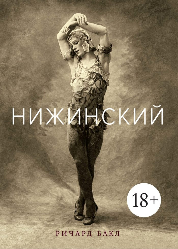 Фильмы и книги о Вацлаве Нижинском