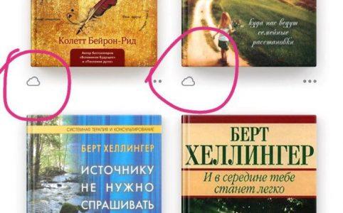Книги в iBooks сгружаются в облако