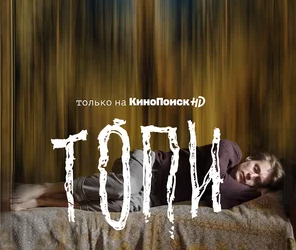 Герои и актеры сериала Топи в инстаграме