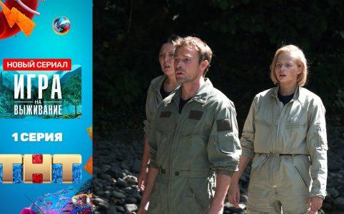 Будет ли 2 сезон сериала Игра на выживание