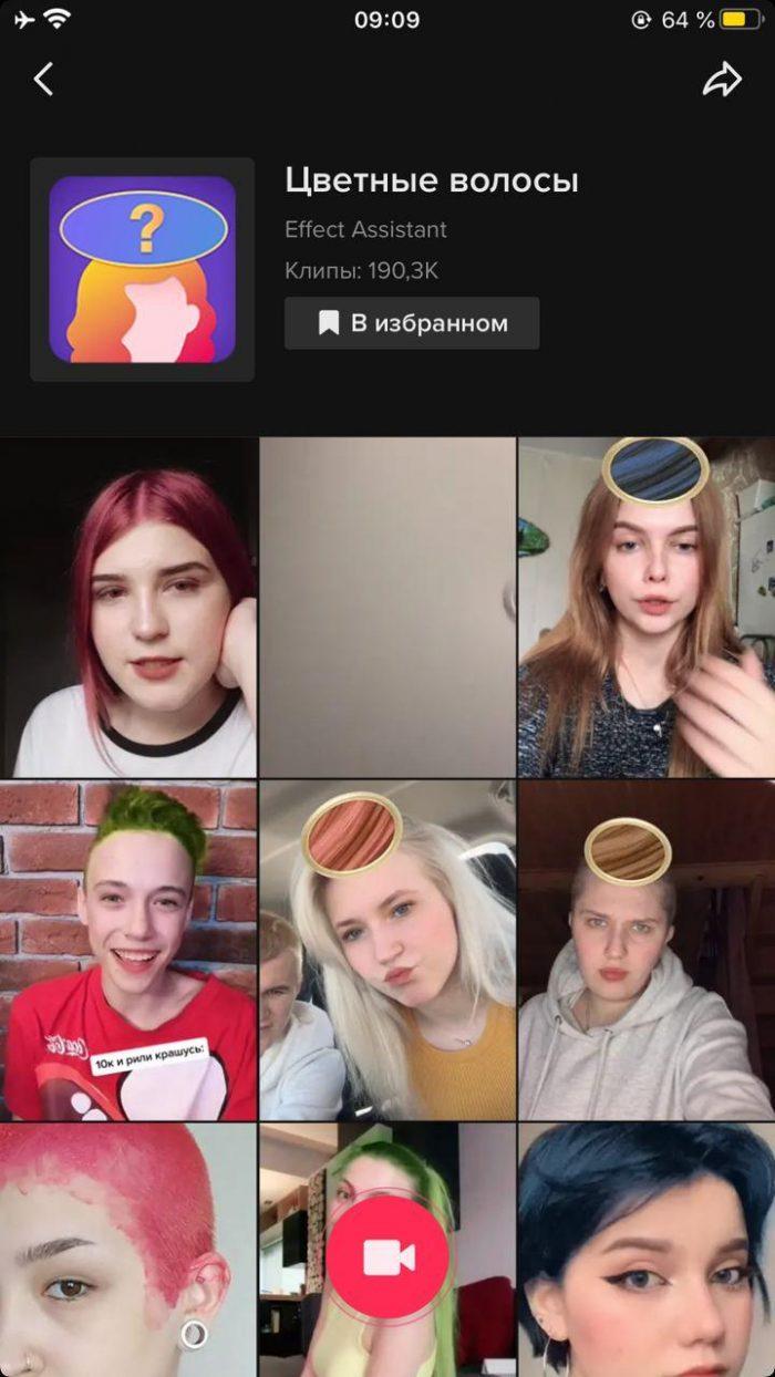 Эффект цветные волосы в ТикТоке