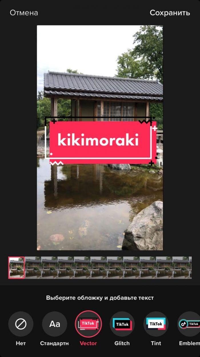 обложка для видео тикток
