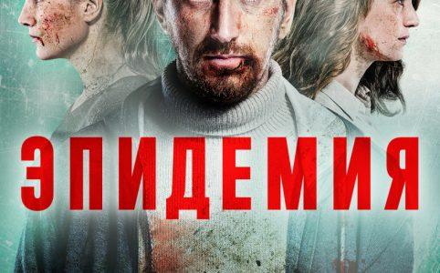 Герои и актеры сериала Эпидемия в инстаграме
