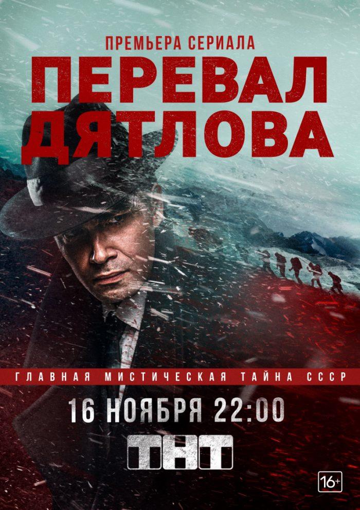 Актеры сериала Перевал Дятлова в инстаграме