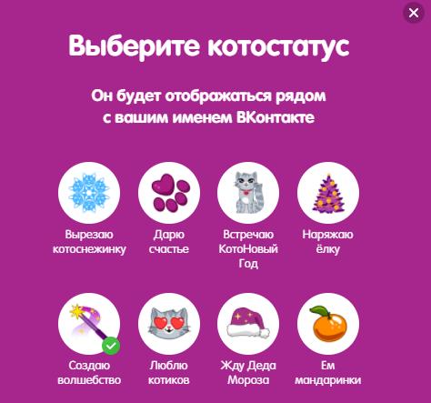 Новогодние статусы Вконтакте с котиками и волшебством