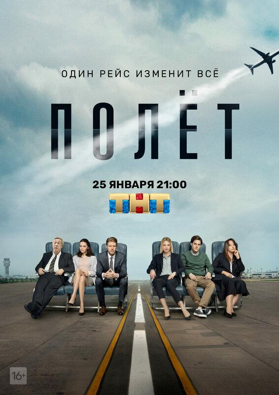 сериал полет 2019