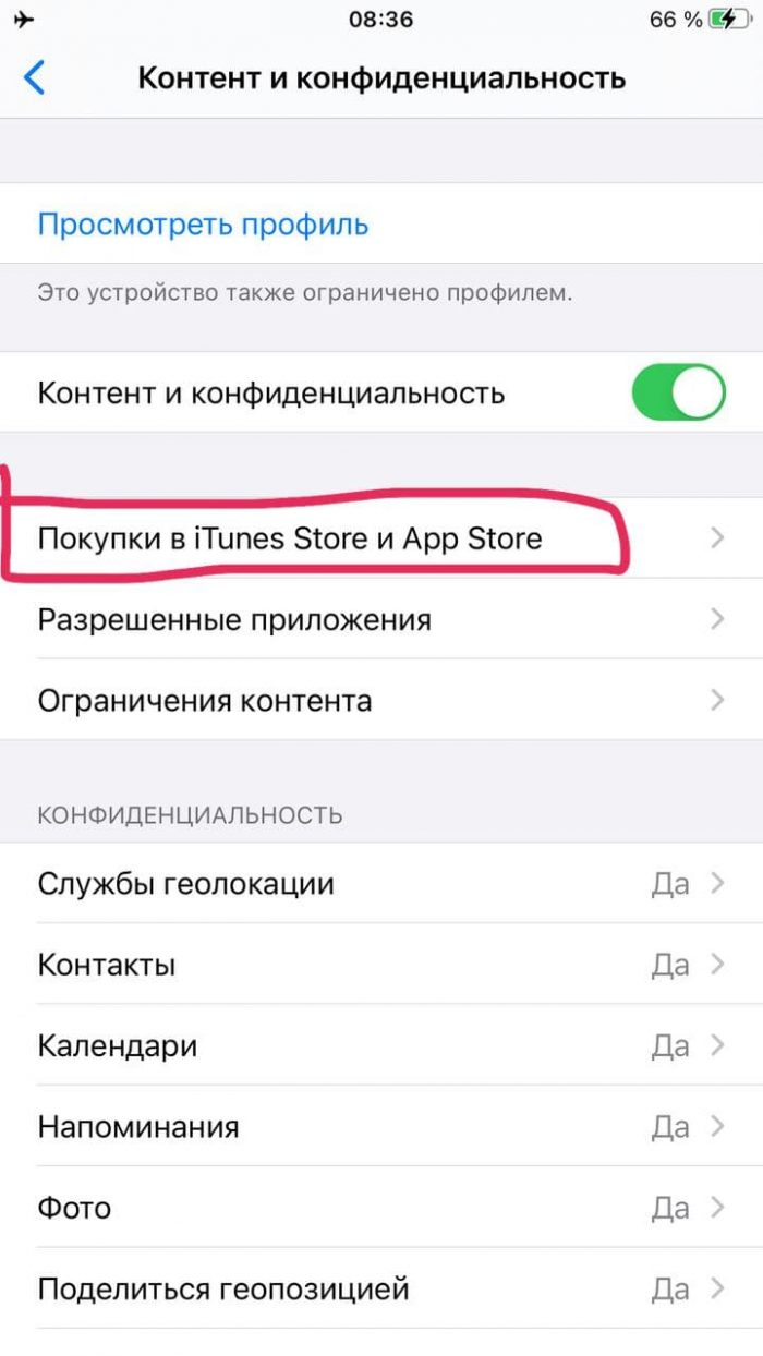 Как удалить приложения с телефона в новой iOS 14