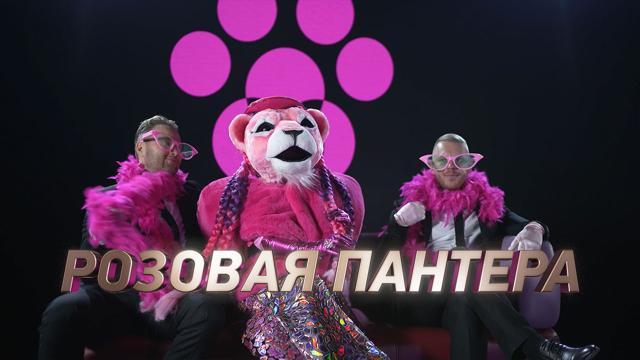 шоу маска розовая пантера