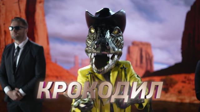 шоу маска крокодил