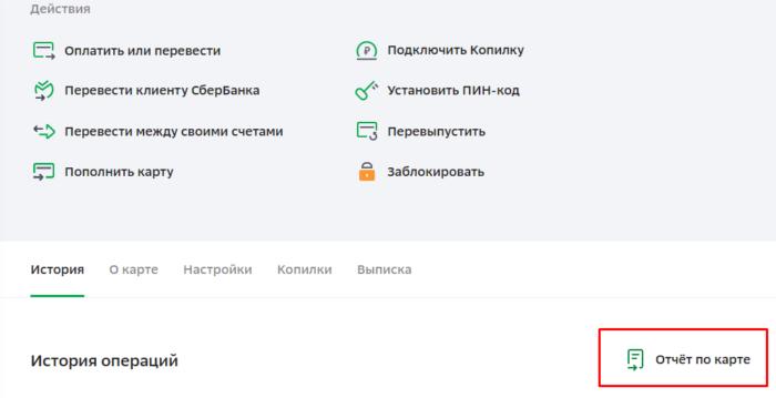 Где найти Графическую выписку в новом дизайне Сбербанка Онлайн