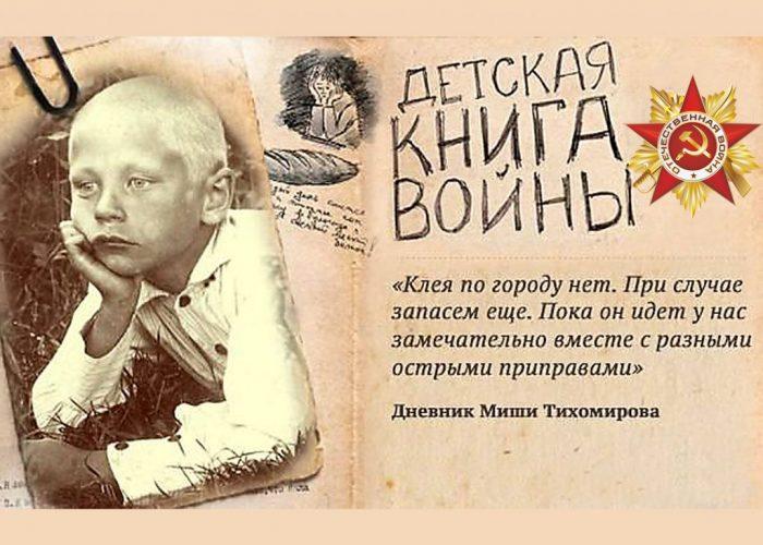 Блокадный дневник Миши Тихомирова.
