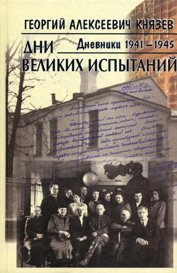 Дни великих испытаний. 1941 - 1945