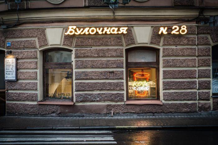 Булочная Вольчека в Санкт-Петербурге