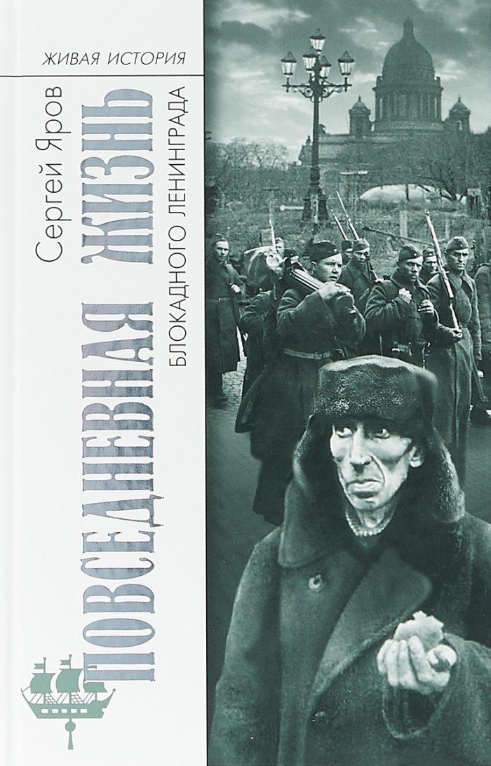 книги о Блокаде Ленинграда почитать