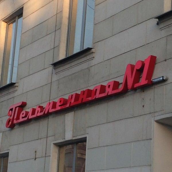 Пельменная №1 в Санкт-Петербурге