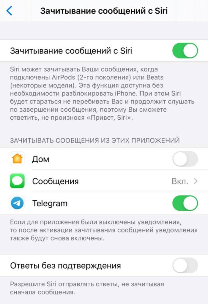 Телефон читает сообщения из Телеграма и iMessage
