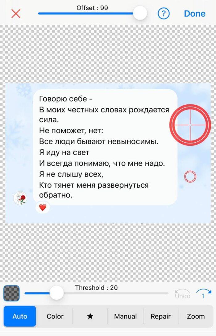 приложение для удаления фона